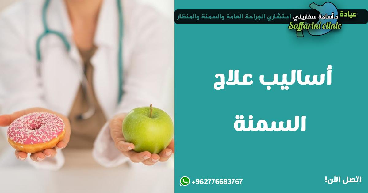أساليب-علاج-السمنة