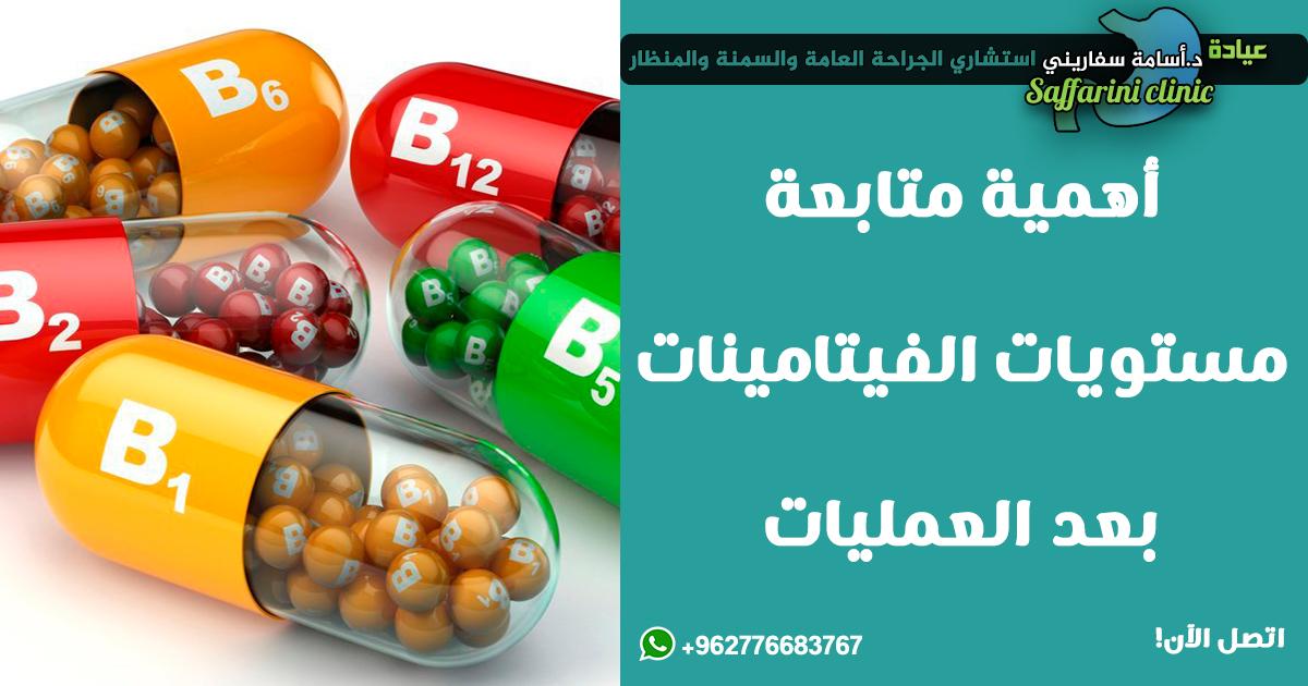 أهمية-متابعة-مستويات-الفيتامينات-بعد-العمليات