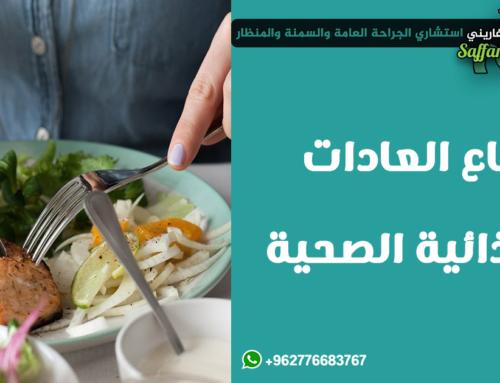 اتباع العادات الغذائية الصحية