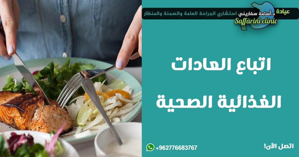 اتباع-العادات-الغذائية-الصحية