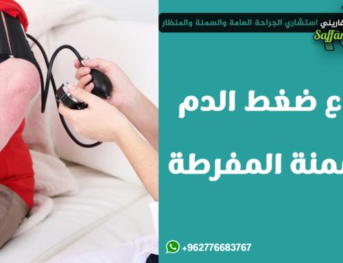 ارتفاع ضغط الدم و السمنة المفرطة