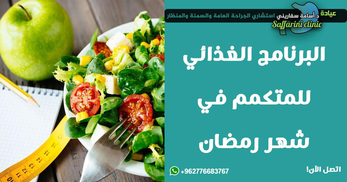 البرنامج-الغذائي-للمتكمم-في-شهر-رمضان