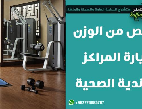 التخلص من الوزن بزيارة المراكز والأندية الصحية
