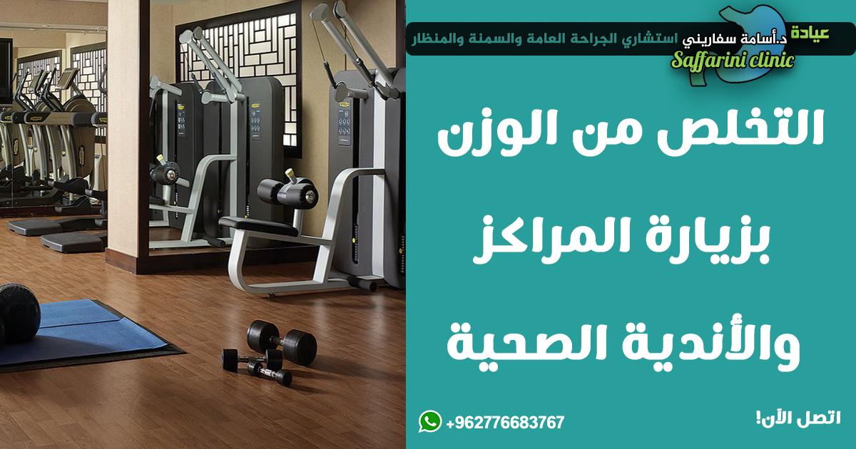 التخلص-من-الوزن-بزيارة-المراكز-والأندية-الصحية