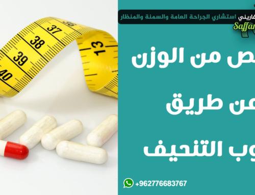 التخلص من الوزن عن طريق حبوب التنحيف