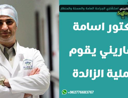 الدكتور اسامة سفاريني يقوم بعملية الزائدة