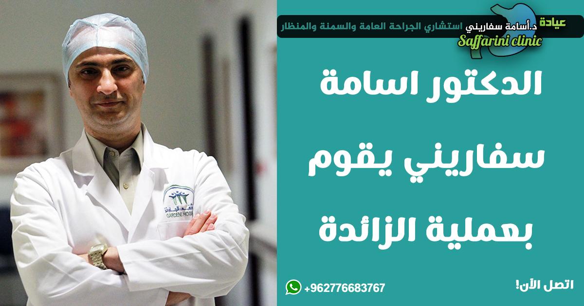 الدكتور-اسامة-سفاريني-يقوم-بعملية-الزائدة