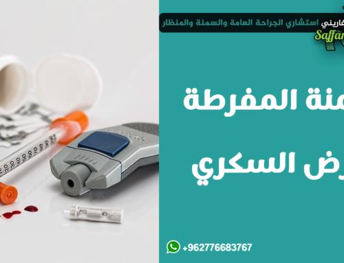 السُمنة المفرطة ومرض السكري