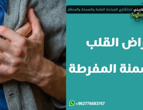 امراض القلب و السمنة المفرطة