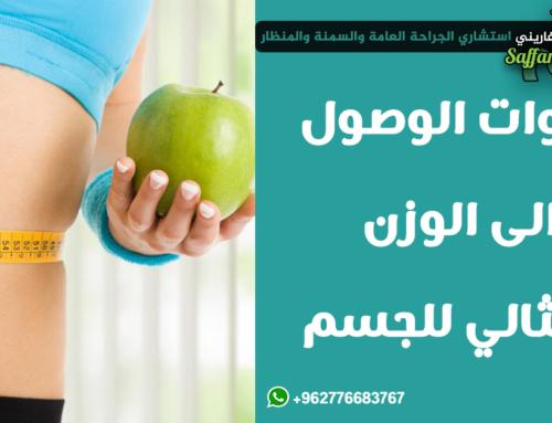 خطوات الوصول الى الوزن المثالي للجسم