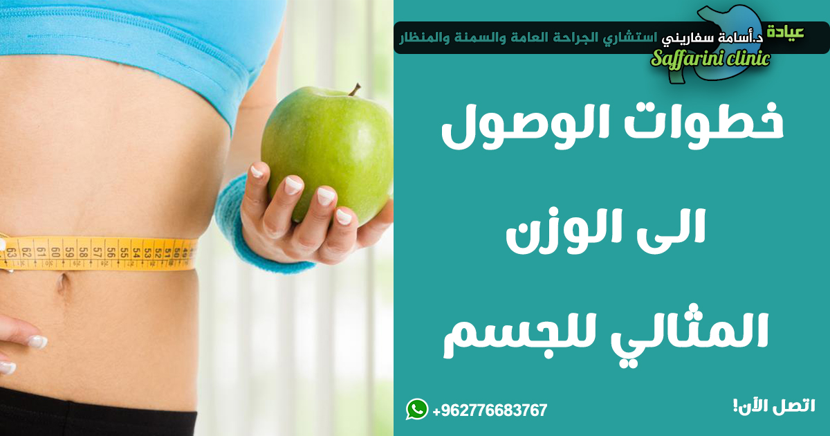 خطوات-الوصول-الى-الوزن-المثالي-للجسم