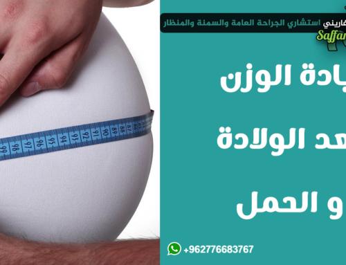 زيادة الوزن بعد الولادة و الحمل