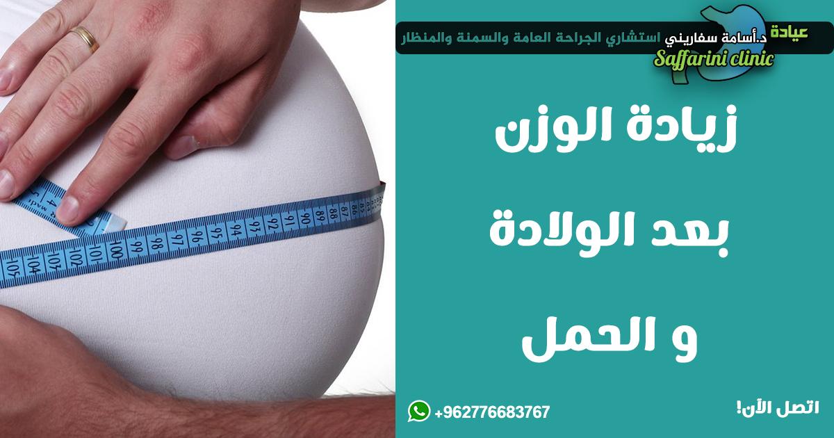 زيادة-الوزن-بعد-الولادة-و-الحمل
