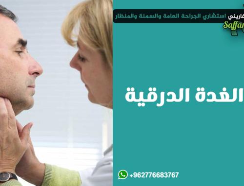 علاج الغدة الدرقية