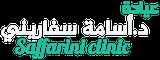 الدكتور اسامة سفاريني Logo