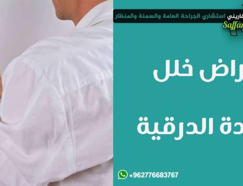 أعراض خلل الغدة الدرقية
